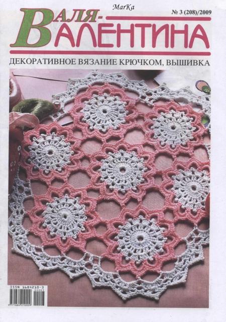 3 Валя Валентина скачать журнал.